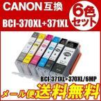 キャノン インク 371 370 BCI371 BCI370 BCI-370 BCI-371 6色 セット キャノンインクカートリッジ 互換 BCI-370 BCI-371 6mp【キヤノン】