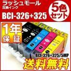 ショッピング年賀状 キャノン インク 325 326 5色 セット キャノンインクカートリッジ 互換 BCI326 BCI325 5MP BCI-326 BCI-325CANON BCI-326BK BCI-325BK 年賀状 お年賀