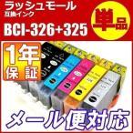 キャノン インク 325 326 BCI326 BCI325 キャノンインクカートリッジ 互換 単品 【BCI-326BK BCI-326C BCI-326M BCI-326Y BCI-326GY BCI-325BK】