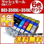 ショッピング年賀状 キャノン インク 351 350 互換 BCI-351XL+350XL 6MP 6色セット 【キヤノン BCI-350BK BCI-351BK BCI-351C BCI-351M BCI-351Y BCI-351GY 年賀状】