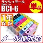 キャノン インク キャノンインクカートリッジ 互換 BCI-6 単品 【キヤノン  BCI-6BK BCI-6C BCI-6PC BCI-6M BCI-6PM BCI-6Y BCI-6R】