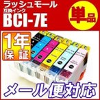 キャノン インク インクカートリッジ 互換 BCI-7e bci7e 単品 キヤノン BCI-7eBK BCI-7eC BCI-7eM BCI-7eY BCI-7ePC BCI-7ePM 年賀状 お年賀
