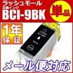 Yahoo!インク スマホ通販 ラッシュモールキャノン インク キャノンインクカートリッジ 互換 BCI-9BK ブラック 単品 キヤノン 年賀状 お年賀