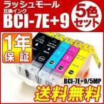 キャノン インク キャノンインクカートリッジ 互換 BCI-7E BCI-9eBK BCI-7E+9/5MP 5色セット 【キヤノン BCI-7eBK BCI-9eBK BCI-7eC BCI-7eM BCI-7eY 年賀状】