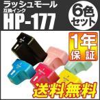 ショッピング年賀状 hp インク 互換 HP177 6色セット 【hp プリンターインク C8721H C8771H C8772H C8773H C8774H C8775H 年賀状】