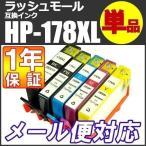 hp インク 互換 hp178XL HP-178 単品 hp プリンターインク CB321H CB322H CB323H CB324H CB325H ICチップ付き 年賀状 お年賀