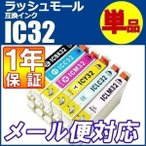 Yahoo!健康 器具 ギフト ラッシュモールエプソン インク プリンター IC32 IC-32 互換インク 単品 EPSON ICBK32 ICC32 ICM32 ICY32 ICLC32 ICLM32 IC32 年賀状 お年賀