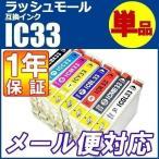エプソン プリンターインク 互換インク IC33 単品 【EPSON ICBK33 ICC33 ICM33 ICY33 ICGL33 ICMB33 ICR33 ICBL33】