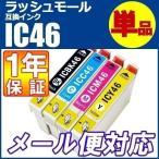 Yahoo!インク スマホ通販 ラッシュモールエプソン インク プリンター IC46 IC-46 互換インク 単品 EPSON ICBK46 ICC46 ICM46 ICY46 IC46 年賀状 お年賀