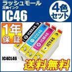 ショッピング年賀状 エプソン インク プリンター ic46 IC-46 互換インク IC4CL46 4色セット EPSON ICBK46 ICC46 ICM46 ICY46 エプソンic46 年賀状 お年賀