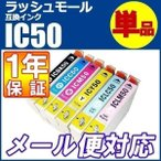 エプソン IC50 インク プリンター 互換インク 単品 【EPSON IC50 ICBK50 ICC50 ICM50 ICY50 ICLC50 ICLM50 年賀状】