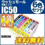 Yahoo!インク スマホ通販 ラッシュモールエプソン インク プリンター IC50 IC-50 互換インク IC6CL50 6色セット EPSON ICBK50 ICC50 ICM50 ICY50 ICLC50 ICLM50 年賀状 お年賀