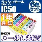 Yahoo!健康 器具 ギフト ラッシュモールエプソン インク プリンター IC50 IC-50 互換インク IC6CL50 6色セット EPSON ICBK50 ICC50 ICM50 ICY50 ICLC50 ICLM50 年賀状 お年賀