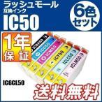 ショッピング年賀状 エプソン インク プリンター IC50 IC-50 互換インク IC6CL50 6色セット EPSON ICBK50 ICC50 ICM50 ICY50 ICLC50 ICLM50 年賀状 お年賀
