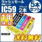 ショッピング年賀状 エプソン インク プリンター IC59 IC-59 互換インク IC5CL59 4色+ブラック1本の5本セット EPSON ICBK59 ICC59 ICM59 ICY59 年賀状 お年賀