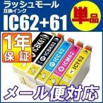 インク エプソン IC62 プリンター 互換インク 単品 ic61+ic62 ic62c EPSON ICBK61 ICBK62 ICC62 ICM62 ICY62 IC61 IC62 年賀状 お年賀