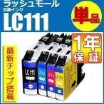 ブラザー インク 互換 LC111 単品 新チップ搭載【brother プリンターインク LC111BK LC111C LC111M LC111Y 年賀状】