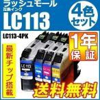 ブラザー インク 互換 LC113-4PK 4色セット 新チップ搭載 【brother プリンターインク LC113BK LC113C LC113M LC113Y】