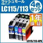 ショッピング年賀状 ブラザー インク 互換 LC115 LC113 LC-115 LC-113 4色セット brother プリンターインク LC113BK LC115C LC115M LC115Y 年賀状 お年賀