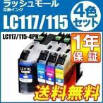 ショッピング年賀状 ブラザー インク 互換 LC115 LC117 LC-115 LC-117 4色セット brother プリンターインク LC117BK LC115C LC115M LC115Y 年賀状 お年賀
