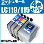 ブラザー インク 互換 LC119/115-4PK LC119 LC115 4色セット 【brother プリンターインク LC119BK LC115C LC115M LC115Y 年賀状】