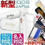 ショッピング新型 アイコス 新型 ホワイト iQOS 2.4 Plus プラス 本体 キット 送料無料   名入れ刻印  デザイン刻印