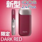 アイコス 新型 本体 新品 キット 本体 限定カラー ダークレッド RUBY iQOS 2.4 Plus KIT 正規品 送料無料