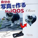 Yahoo!インク スマホ通販 ラッシュモール新型 アイコス ホワイト ネイビー iQOS 2.4 Plus プラス 限定 画像刻印 本体 キット 新品 スターターキット iqos 名入れ刻印 デザイン刻印 プリント