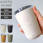 kinto トゥーゴータンブラー KINTO 360ml TO GO TUMBLER 保温 保冷 飲み口 おしゃれ 360  名入れ プレゼント ギフト 父の日