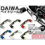 DRESS ドレス DETONATOR-D 80/90mm CARAMEL BLOCK LIGHT ダイワベイトリール専用ハンドル 【カスタム リール】