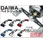 DRESS ドレス DETONATOR-D SF スペシャルフォース 100mm RHOMBUS 【ダイワ ベイトリール専用ハンドル】
