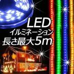 Yahoo!インク スマホ通販 ラッシュモールLEDテープ イルミネーション 切り売り 5cm〜5m LED 最大5m 【販売 LEDテープ 高密度】 3528or ドレスアップキット LED