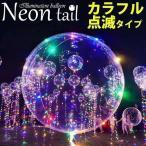 光る 風船 LED バルーン イルミネーション 飾り付け led電球 光る バルーンアート パーティー ネオンテール