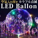 プレゼント イルミネーション LED 風船 バルーン 飾り付け led電球 光る バルーンアート ストレートライト