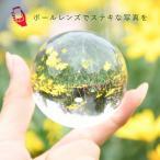ボールレンズ 60mm クリーニングクロス 巾着 セット 写真用 無色透明 人工 水晶玉 クリスタルボール