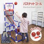 バスケットゴール 室内 屋外 家庭用 ミニバスケットゴール リング 子供用 【折りたたみバスケットゴール ボール付 高さ63〜144cmまで調節可能 おもちゃ 遊具】