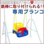 ブランコ 室内 庭 子供用 屋外 送料無料 ブランコ椅子 屋外ブランコ 鉄棒にブランコが設置可 鉄棒 室内遊具 小学生 遊具 プレゼント