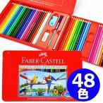 ファーバーカステル 色鉛筆 セット 水彩色鉛筆 48色 【水彩画 道具 ファーバー カステル 風景 大人の塗り絵 おとな の ぬりえ 】
