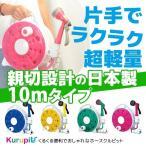 ホース ホースリール 10m クルピット 【日本製 伸びるホース より丈夫 散水ホース  熱中症対策】