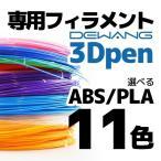 立体ペン 3dペン DEWANG 3Dpen ver2.0専用 absフィラメント 【plaフィラメント 3dプリンター 本体 家庭用 芸術 創作 立体視 創造  】