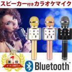 MRG スマホカラオケマイク Bluetooth ワイヤレス スピーカー 日本語説明書付  ブラック
