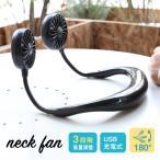 首かけ扇風機 静音 2019 wfan USB 首掛け扇風機 ハンズフリー 扇風機 ハンディ 首かけ 充電 ネックファン