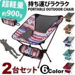 折りたたみ椅子 アウトドアチェアー 2個 セット アウトドア おしゃれ スリム コンパクト チェア 持ち運び 軽量 背もたれ キャンプ 簡易型 お花見 花見グッズ