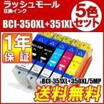 ポイント15倍 キャノン インク 互換 BCI-351XL+350XXL/5MP 5色セット【CANON プリンターインク BCI-350XXLBK BCI-351BK BCI-351C BCI-351M BCI-351Y】