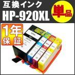 インク HP920XL セール