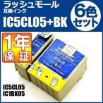 ポイント15倍 エプソン インク 互換 IC05 IC1BK05 IC5CL05 セット 【EPSON プリンターインク】