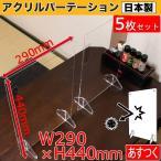 パーテーション 透明 アクリル 5枚セット 日本製 ミラー付き 衝立 自立 机 コロナ対策 吊るせる 飛沫防止 アクリルパーテーション 飲食店 居酒屋 仕切り板