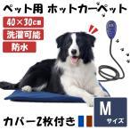 ペット用 ホットカーペット 電気 毛布 40×30cm 7段階温度調整 噛みつき防止 クッション マット ヒーター 角型 防水 防塵 替えカバー2枚付き 犬 猫 洗濯可能
