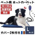 ペット用 ホットカーペット 電気 毛布 50×50cm 7段階温度調整 噛みつき防止 クッション マット ヒーター 角型 防水 防塵 替えカバー2枚付き 犬 猫 洗濯可能