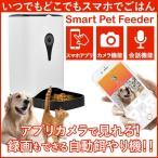 自動餌やり器 犬 猫 ペット 自動給餌器 自動餌やり機 餌 エサ えさ ペットフィーダー スマホ アプリ カメラ タイマー タイム ペット用品 iOS / Android 対応